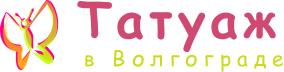 Татуаж в Волгограде